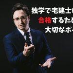 宅建士独学サムネ