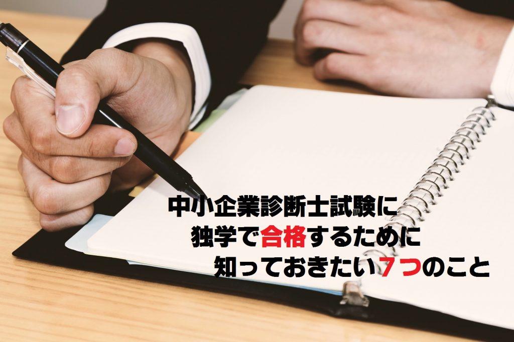 中小企業診断士 独学